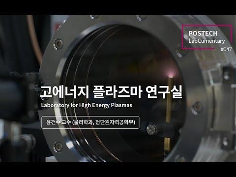 고에너지 플라즈마 연구실 (Laboratory for High Energy Plasmas)