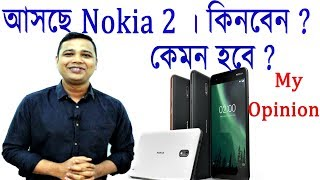Nokia 2 কিনবেন ? কেমন হবে ? Wanna Buy ? What Inside and outside in Nokia 2 ? My opinion |
