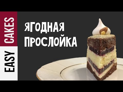 Как приготовить ягодную прослойку для торта из ягод. РЕЦЕПТ КОНФИ ИЗ ЯГОД ЕЖЕВИКИ ДЛЯ ТОРТА