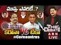 LIVE:ముప్పు ఎవరికీ..? కరోనా Vs టీకా    Coronavirus Vs Vaccination    The Debate    ABN LIVE