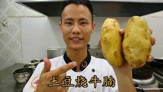 """厨师长教你:""""土豆烧牛腩"""" 的家常做法(高清重置),味道很赞,非常下饭"""