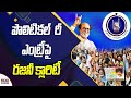 Super Star Rajini Kanth Gives Clarity On Political Entry | ABN
