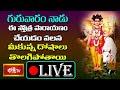 LIVE : గురువారం నాడు ఈ స్తోత్ర పారాయణం చేయడం వలన మీకున్న దోషాలు తొలగిపోతాయి | Bhakthi TV LIVE