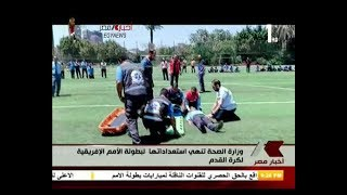 وزارة الصحة تنهي إستعداداتها لبطولة الأمم الإفريقية لكرة القدم ...