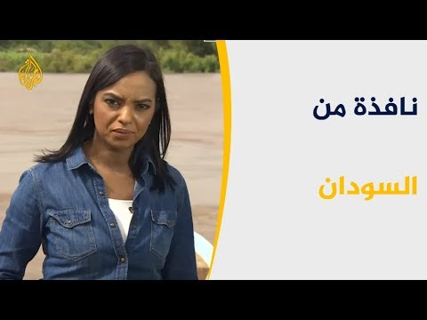 نافذة من السودان - متابعة لتداعيات الفيضانات العارمة 2019/8/24