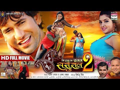 Nirahua Chalal Sasural 2   Dinesh Lal Yadav, Aamrapali Dubey   FULL HD MOVIE - निरहुआ चलल ससुराल 2