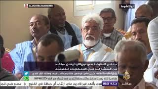 مؤتمر صحفي لمنتدى المعارضة في موريتانيا للإعلان عن مشاركته في ...
