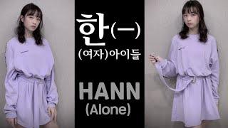한(ㅡ) (여자)아이들 HANN(Alone) (G)I-DLE Cover by singingHARAM
