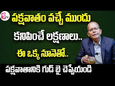 How To Solve Paralysis Problems | పక్షవాతానికి గుడ్ బై చెప్పండి | Dr Srinivasulu | SumanTv