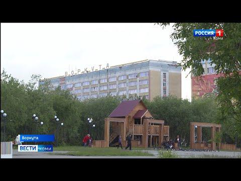 В Коми продолжается голосование за присвоение Воркуте звания «Город трудовой доблести»