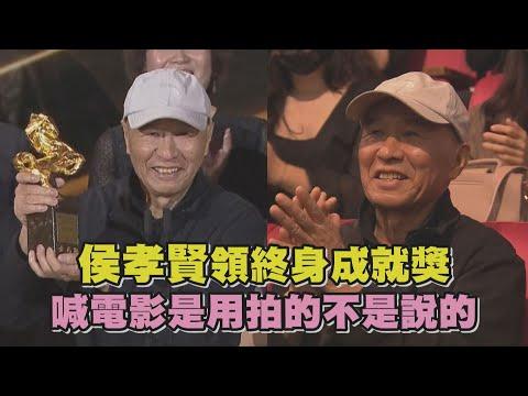 【金馬57】侯孝賢領終身成就獎 喊電影是用拍的不是說的