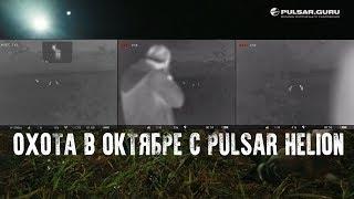 Охота с подхода с Pulsar Helion
