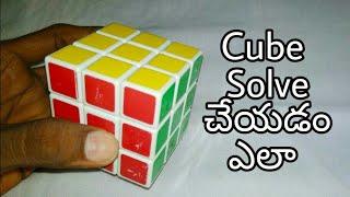 How to solve a Rubix cube /in Telugu ||Chintu tech tv||