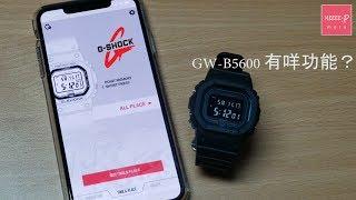 G-Shock GW-B5600有咩新功能?