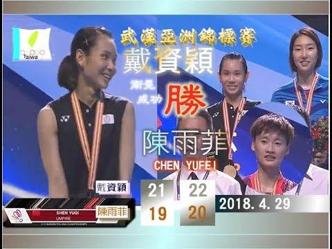 戴資穎擊敗中國好手陳雨菲,衛冕亞錦賽女單金牌(包含領獎及笑料片段)