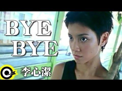 李心潔 Sinje Lee【BYE BYE】Official Music Video
