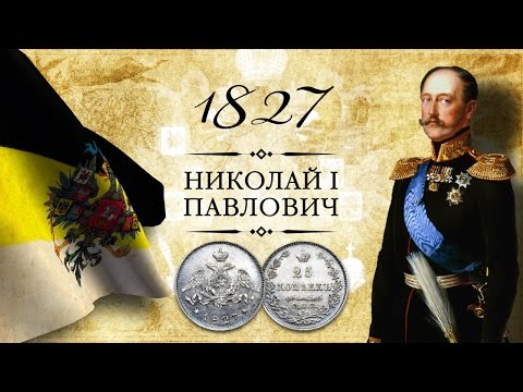 Монета 25 копеек (полуполтинник) 1827 года, СПБ-НГ photo