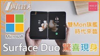 Microsoft Surface Duo 驚喜現身!雙Mon旗艦時代來臨![2020] Samsung Galaxy Fold