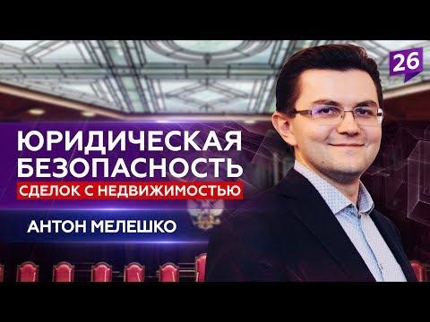 Покупка-продажа недвижимости. Юридическое оформление сделок с недвижимостью. Антон Мелешко. photo