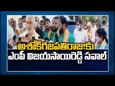 Will bring all irregularities of Ashok Gajapathi Raju into light: MP Vijayasai Reddy