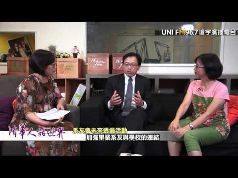 清華人話世界第三十四集來賓力旺電子總經理沈士傑
