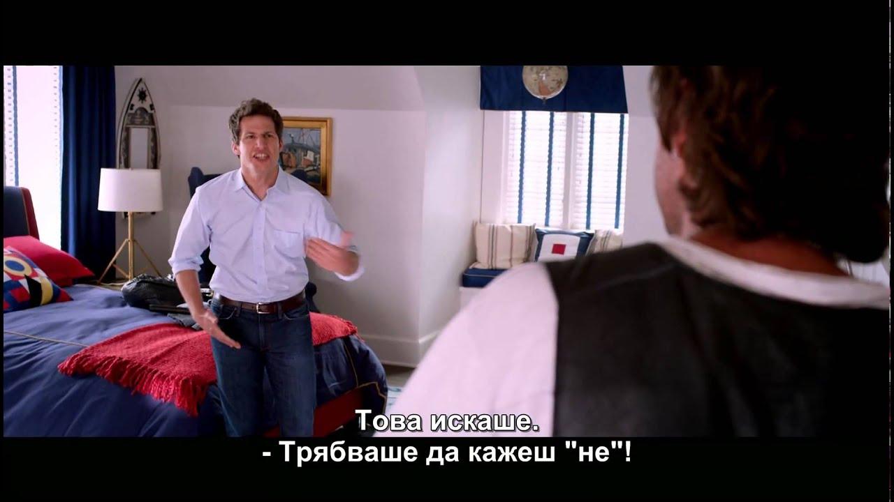 Браво, момчето ми! (2012) Трейлър