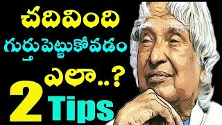 How to Remember What You Studied || Memory Tips In Telugu || by Dora Sai Teja