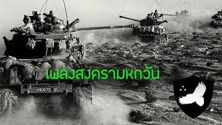 """Sabaton - Counter Strike - """"เพลงสงครามหกวัน"""" (เนื้อเพลงแปลไทย)"""