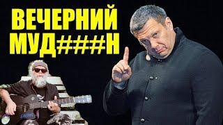 Соловьева снова полыхает
