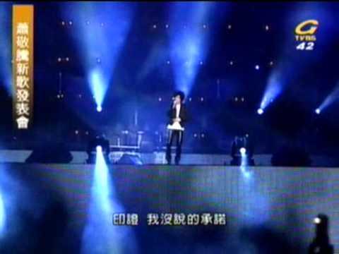 蕭敬騰新歌發表會-電視版(2/5) - 夠不夠(with 方大同)、奮不顧身