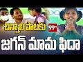 జగన్ మామయ్య అంటూ.. ఈ పాప మాటలకు జగన్ ఫిదా: CM Jagan LIVE   Manabadi Nadu-Nedu   99TV Telugu
