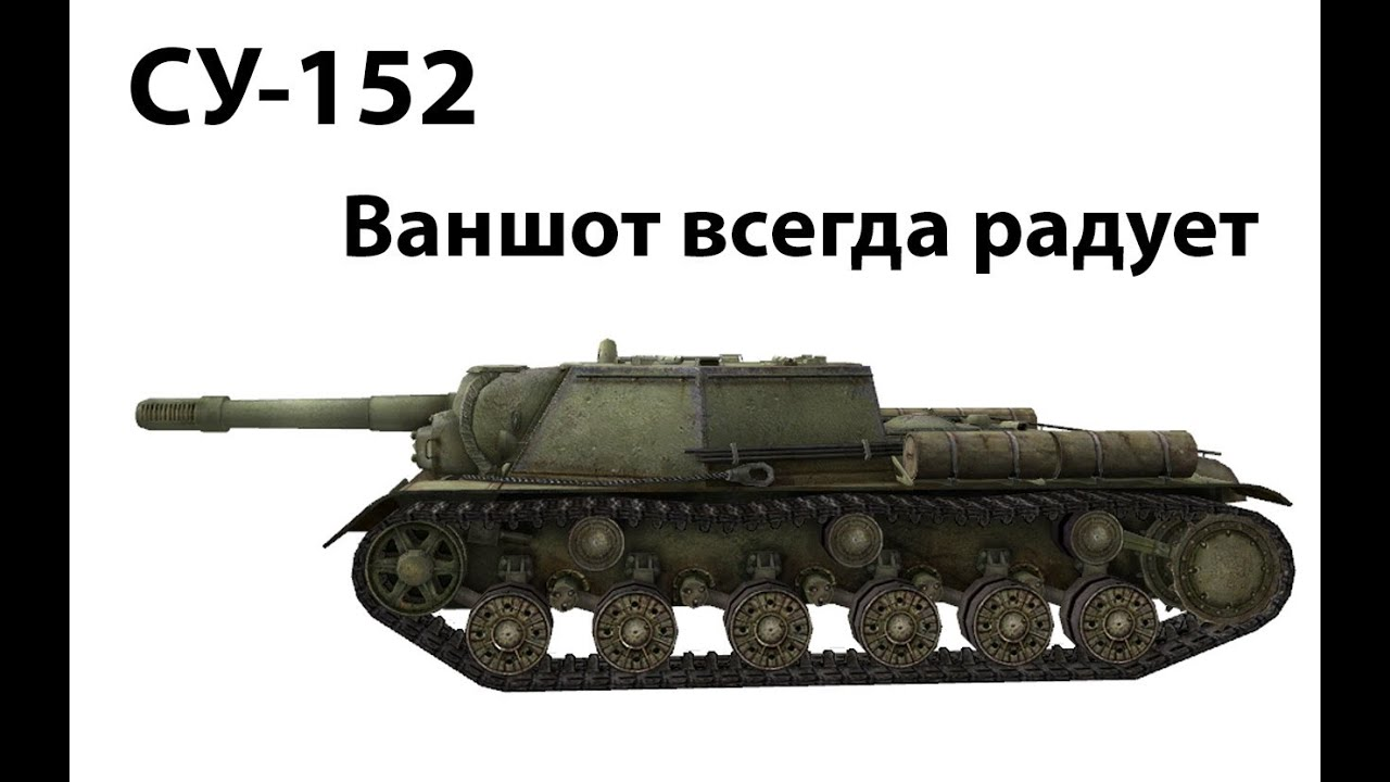 СУ-152 - Ваншот всегда радует