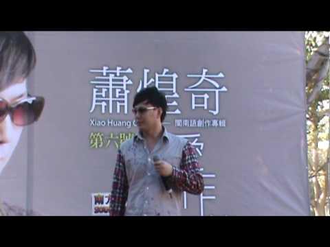 2010-01-30 蕭煌奇 - 心裡有針 【愛作夢的人】 簽唱會 in 台南 南方公園