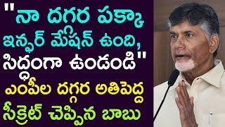 Chandrababu Revealed A Big Secret To TDP MPs ! Here's What He Said !