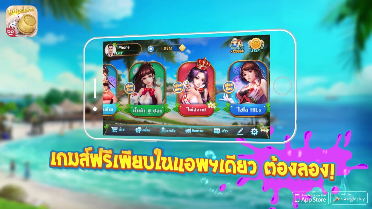 เล่น ไฮโลไทย on PC 2
