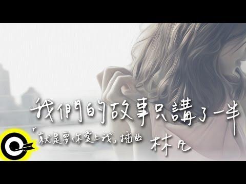 林凡 Freya Lim【我們的故事只講了一半 Unfinished story】Official Lyric Video HD(三立華劇「就是要你愛上我」插曲)