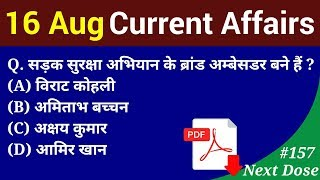 Next Dose #157 | 16 August  2018 Current Affairs | Daily Current Affairs | Current Affairs In Hindi