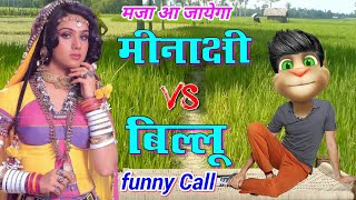 मीनाक्षी VS बिल्लू   Minakshi shesadri ki funny call talking tom minakshi all song