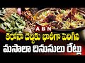 High demand For Non-Veg  & Spice Price Hike Due to Coronavirus Effect | Telangana | ABN Telugu