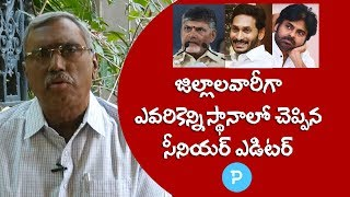 Sr Editor KSR Prediction about AP Election Results | Districtwise Review