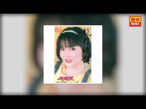 龍飄飄 - 無情火車 [Original Music Audio]