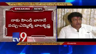 Balakrishna on his Hindi comments at PM Modi; reacts to Ca..