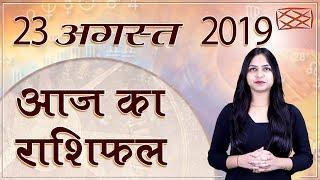 Aaj Ka Rashifal । 23 August 2019 । आज का राशिफल । Rashi Bhavishya ।Horoscope Today| Dainik Rashifal