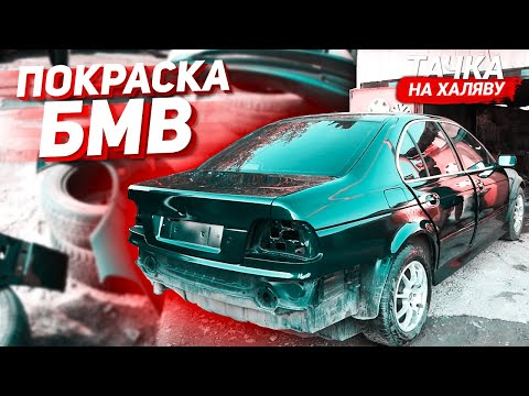 M - БАМПЕРА и ПОКРАСКА BMW СВОИМИ РУКАМИ