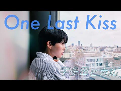 【歌ってみた】One Last Kiss / 宇多田ヒカル covered by NANAMI(color-code)