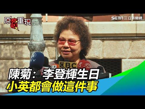 情同父女!陳菊透露:每年李登輝生日 蔡英文都會親送雞湯|三立新聞網SETN.com