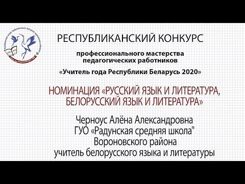 Мастер класс. Белорусская литература. Черноус Алена Александровна. 29.09.2020