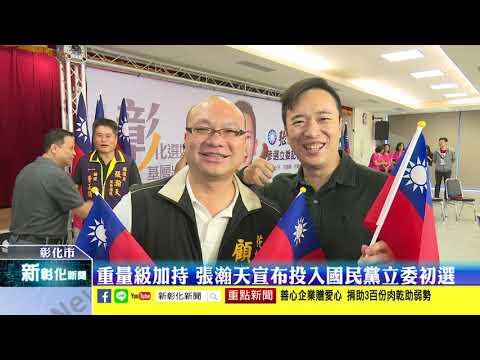 新彰化新聞20190329 重量級加持 張瀚天宣布投入國民黨立委初選