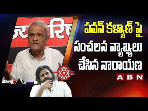 CPI Narayana sensational comments on Janasena Pawan Kalyan- Tirupati by elections