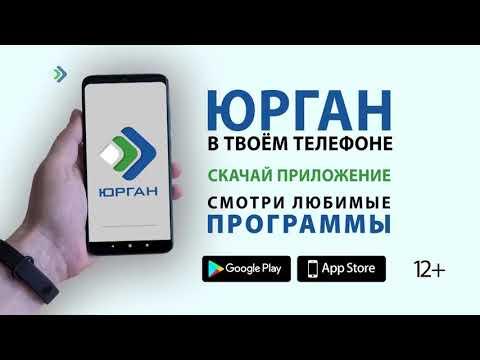 Мобильное приложение телеканала «Юрган»